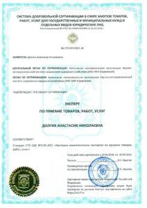 Добровольная сертификация в сфере закупок товаров, работ, услуг для государственных и муниципальных нужд и отдельных видов юридических лиц